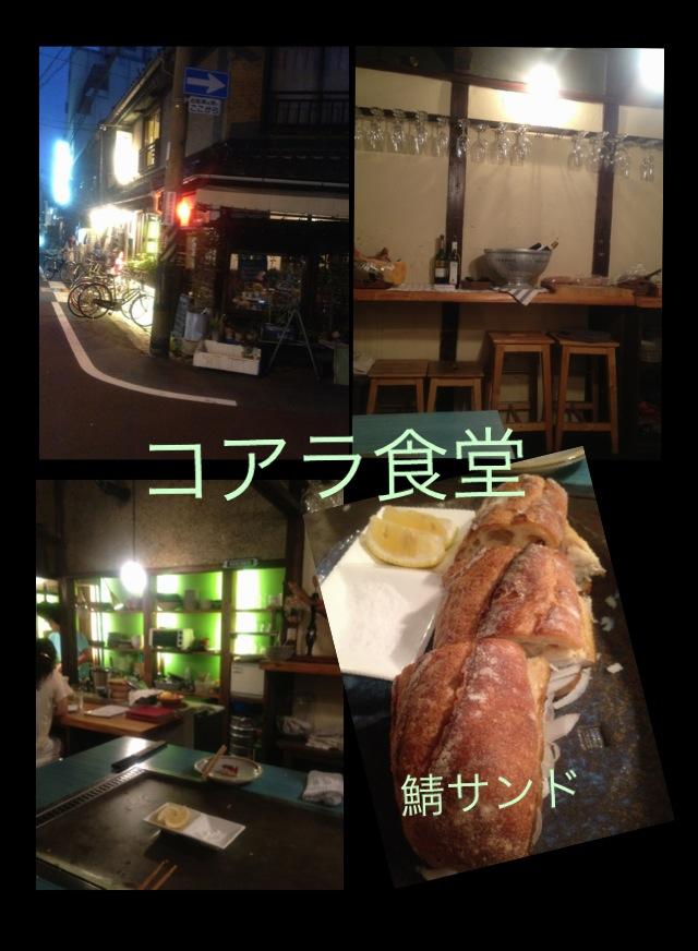コアラ食堂