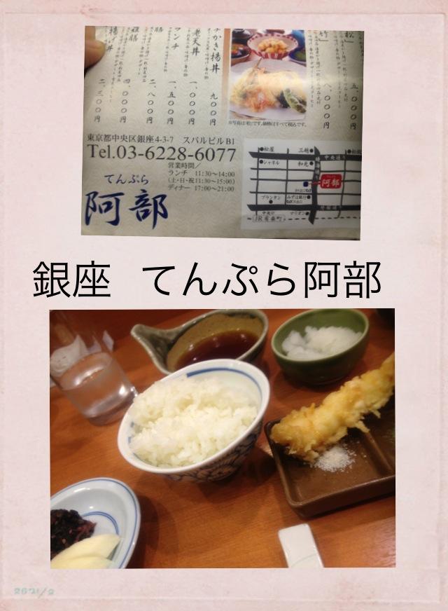 銀座 天ぷら 阿部